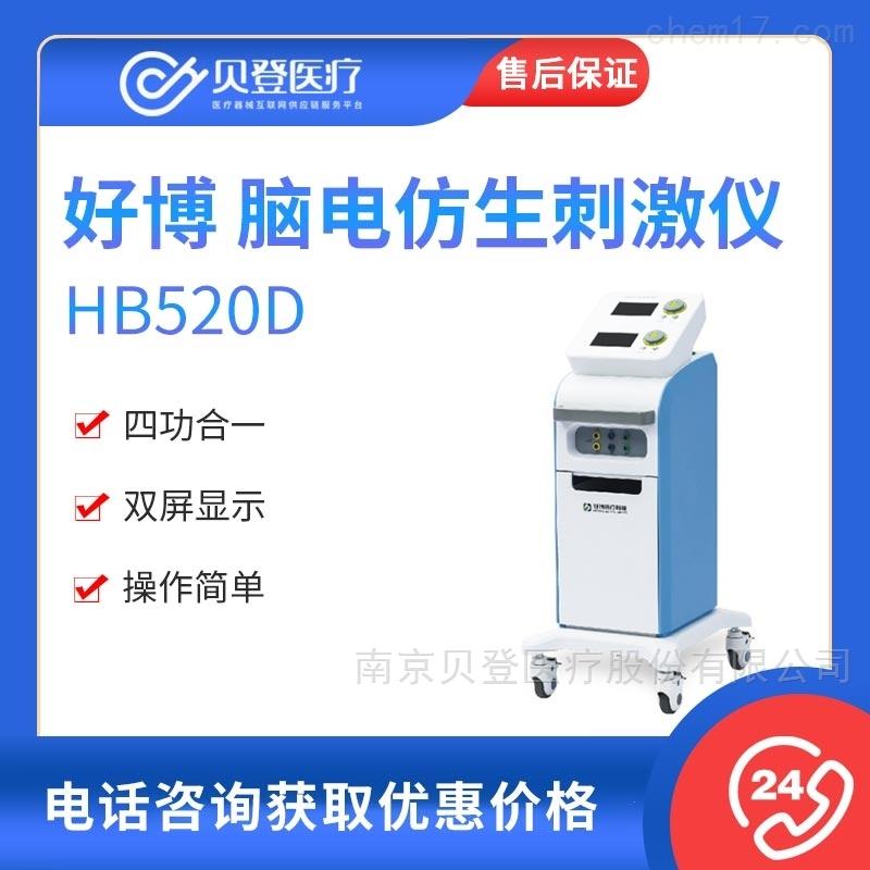 好博Haobro 脑电仿生电刺激仪 HB520D