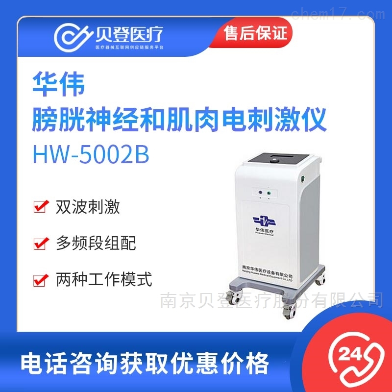 华伟 膀胱神经和肌肉电刺激仪 HW-5002B
