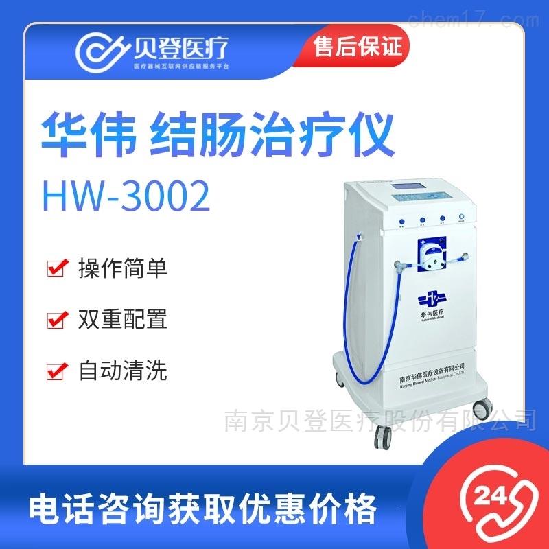 华伟Huawei 结肠途径治疗仪 HW-3002
