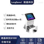 荧光定量PCR仪双通道48孔进口