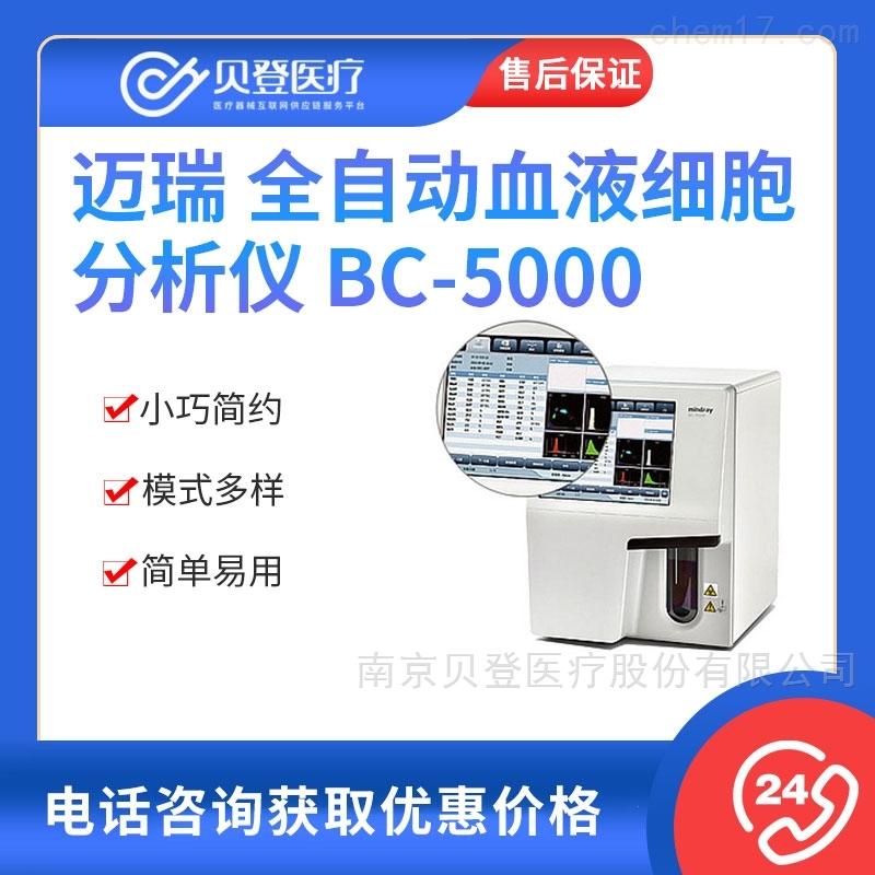 迈瑞Mindray全自动血液细胞分析仪BC-5000