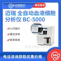V500085迈瑞Mindray全自动血液细胞分析仪BC-5000