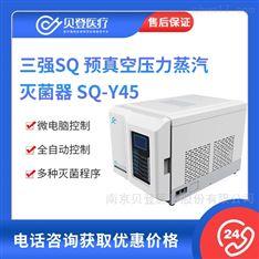 三强SQ预真空压力蒸汽灭菌器 SQ-Y45