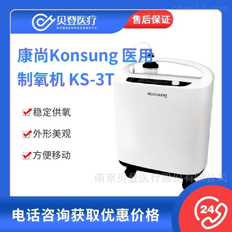 康尚Konsung 医用制氧机 KS-3T