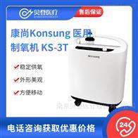 V502580康尚Konsung 医用制氧机 KS-3T