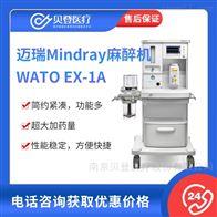 V504346迈瑞 Mindray麻醉机(三类)