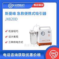JX820D斯曼峰SMAF急救便携式吸引器