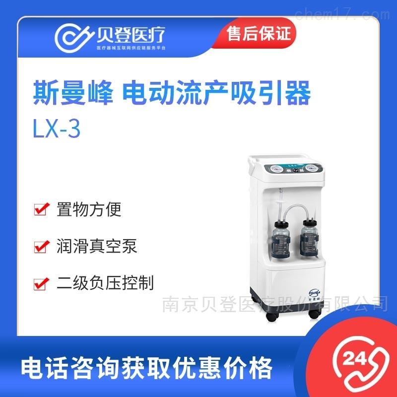 斯曼峰SMAF 电动流产吸引器