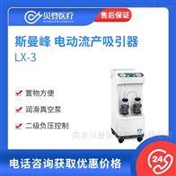 LX-3斯曼峰SMAF 电动流产吸引器
