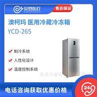 YCD-265澳柯玛医用冷藏冷冻箱