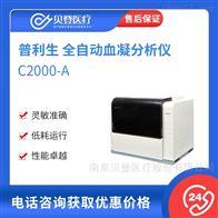 C2000-A普利生全自动血凝分析仪