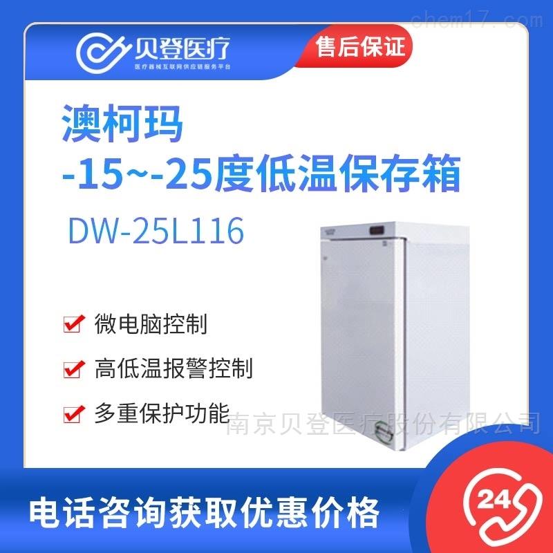 澳柯玛 -15~-25度低温保存箱