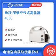 403C鱼跃yuwell 压缩空气式雾化器
