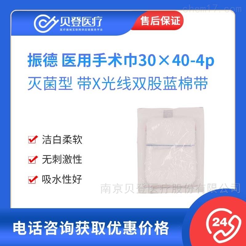 振德 医用手术巾30×40