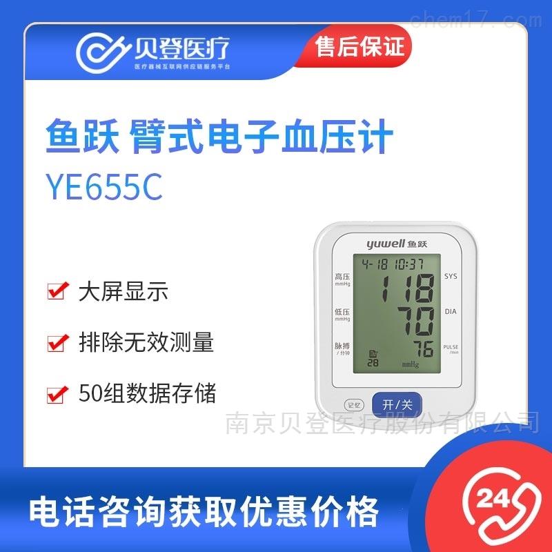 鱼跃yuwell臂式电子血压计