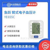 YE655C鱼跃yuwell臂式电子血压计
