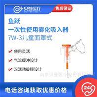 7W-3鱼跃yuwell 一次性使用雾化吸入器
