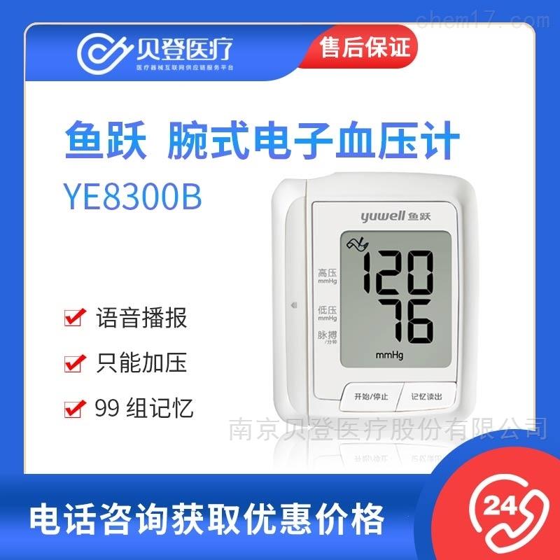 鱼跃yuwell 腕式电子血压计