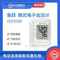 YE8300B鱼跃yuwell 腕式电子血压计