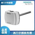 广州QAE2111.015西门子温度传感器