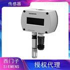 北京西门子传感器QFA4171
