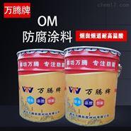 om-5 om-4耐高温耐酸碱防腐涂料厂家