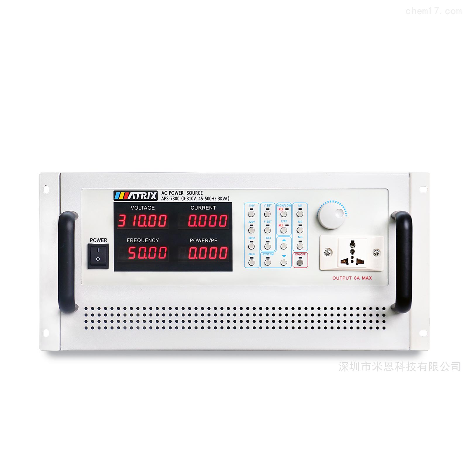 麦创Matrix APS7000系列可编程变频电源