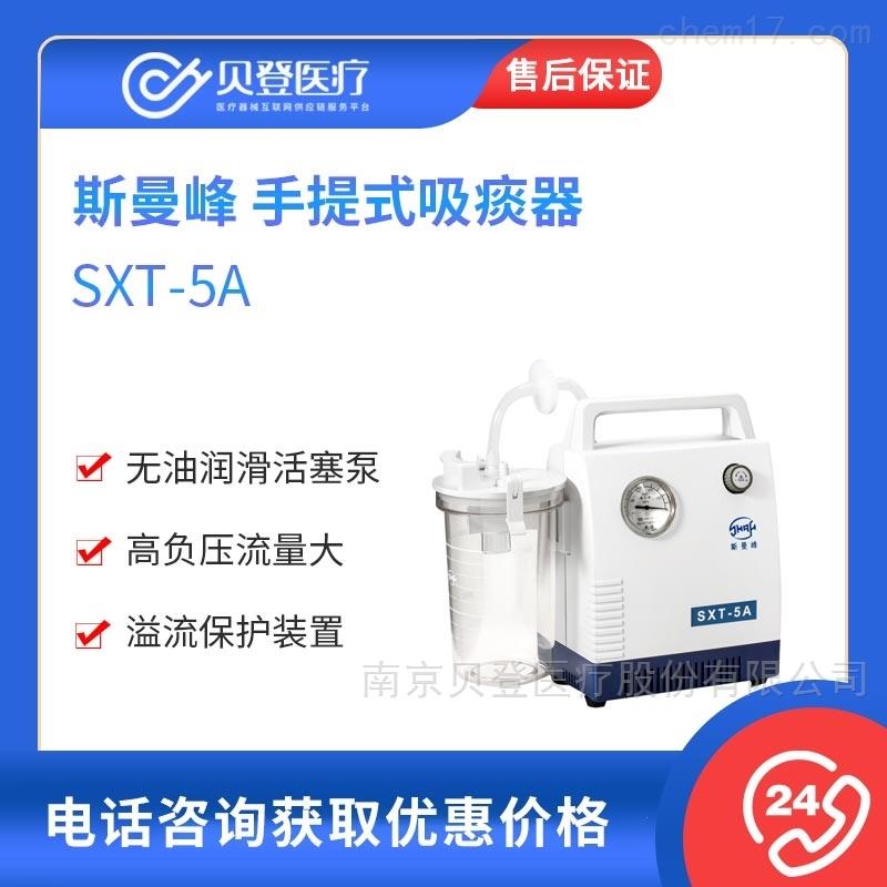 斯曼峰SMAF手提式吸痰器