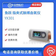 YX301鱼跃yuwell 指夹式脉搏血氧仪