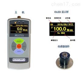 MCI919-QLS-20N.m油压脉冲扭力测试仪