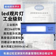 RJ-LED7工业LED观片灯