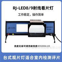 RJLED-89系列工业射线观片灯--冷光源高亮度