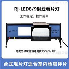 RJLED-8射线底片观片灯