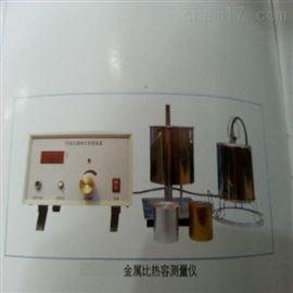 ZRX-27458冷却法固体比热容测量仪