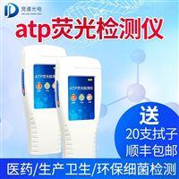 JD-ATP細菌總量快速檢測儀