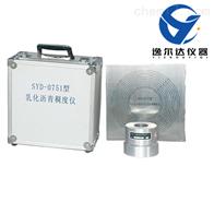 SYD-0751乳化沥青稠度仪