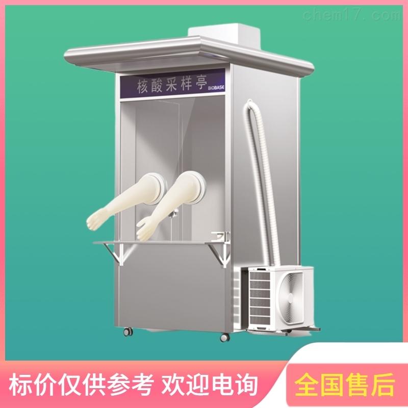 单工位核酸采样亭可移动 挂式空调博科厂家