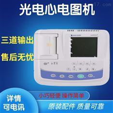 上海光電 三道心電圖機ECG-2150