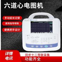 ECG-2250光电 六道心电图 小型便携式