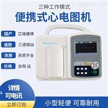 艾瑞康 三道心电图机 触摸屏ECG-3C new