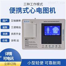 多道心电图机 艾瑞康ECG-12C