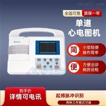 ECG-1C艾瑞康单道心电图机