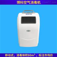 博科移动式医用紫外线空气消毒机价格