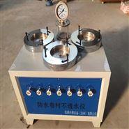 防水卷材低压不透水试验仪