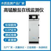 T9004高锰酸盐指数CODmn 在线自动分析仪