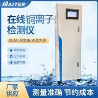 HT-1000Cu型水质铜在线自动监测仪