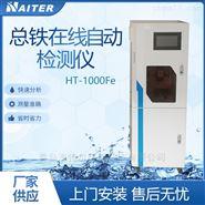 HT-1000Fe型水质总铁在线自动监测仪