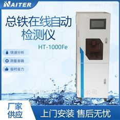 HT-1000Fe型水質總鐵在線自動監測儀