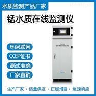 T9010Mnx铁水质在线自动分析仪