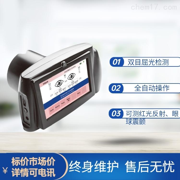 視力篩選儀篩查儀雙目屈光檢測(全自動)